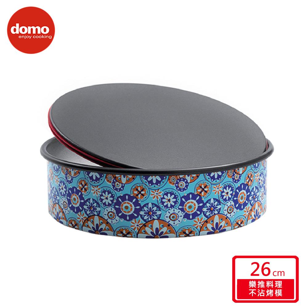 Domo 樂推料理烘焙不沾烤模26cm(快)
