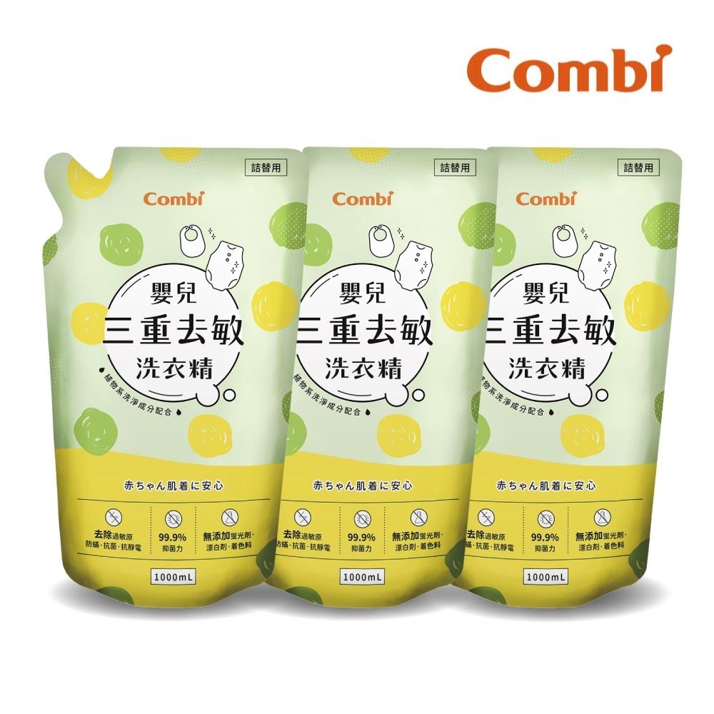 【Combi】嬰兒三重去敏洗衣精補充包促銷組 (補充包1000mlx3)
