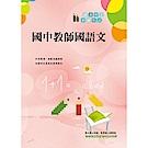國中教師國語文(13版)