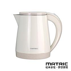 松木家電MATRIC-1.2L雙層防燙快煮壺-(MX-KT1212D)