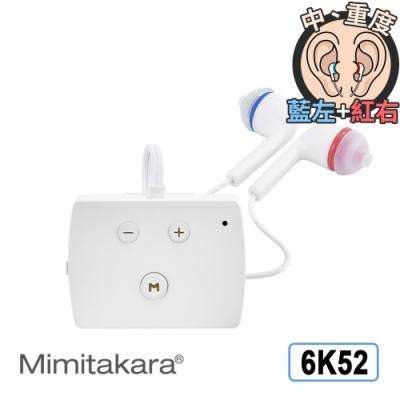 耳寶 助聽器(未滅菌)Mimitakara 數位降噪口袋型助聽器-6K52-旗艦版
