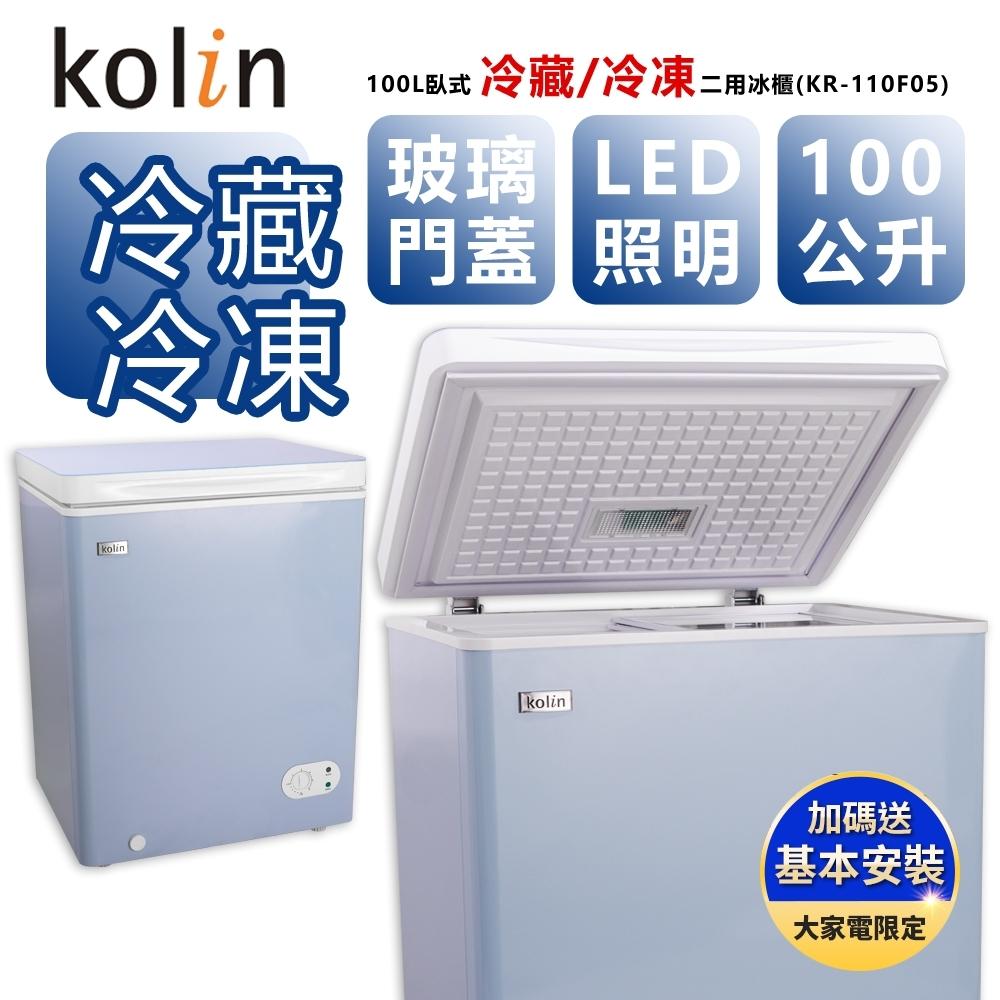【Kolin 歌林】 100L 上掀式冷凍櫃臥式冷藏/冷凍 二用冰櫃 KR-110F05(送基本運送+拆箱定位)
