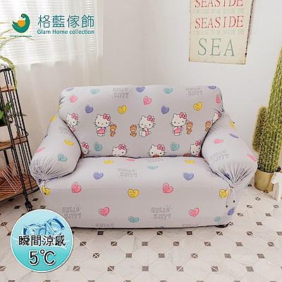 【格藍傢飾】Hello Kitty涼感彈性沙發套2人座-清新灰