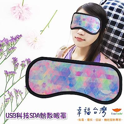 幸福台灣 EverSmile-科技SPA熱敷眼罩SA17 (兩色任選)