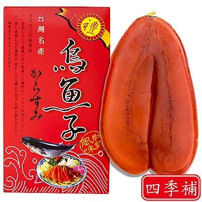 【四季補】雲林蚵寮頂級烏魚子約3兩(4片入)