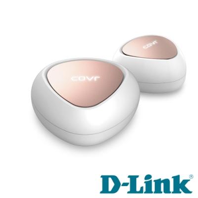 D-Link 友訊 COVR-C1202 AC1200 Gigabit 雙頻全覆蓋家用 Mesh Wi-Fi 路由器分享器