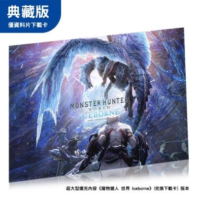 (預購) PS4 魔物獵人 世界:Iceborne 亞洲中文典藏版 (僅資料片下載卡)