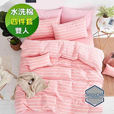 Washcan瓦士肯 法式條紋-安柏女孩 雙人水洗純棉四件式兩用被床包組