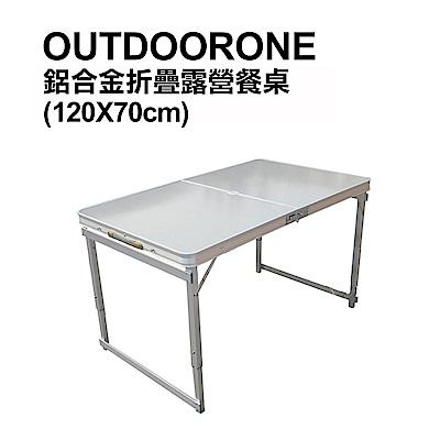 OUTDOORONE 戶外休閒鋁合金折疊露營餐桌 高級折疊輕鋁桌(120X70cm)