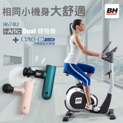 【BH】i-Artic Dual 立式健身車 H674U