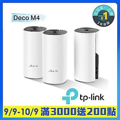 時時樂TP-Link Deco M4 Mesh無線網路wifi分享系統網狀路由器(3入)