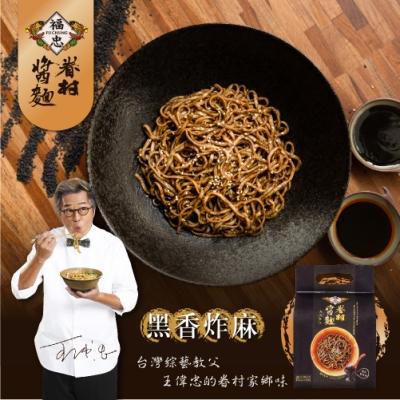 福忠字號 眷村醬麵 黑香炸麻(4包/袋)