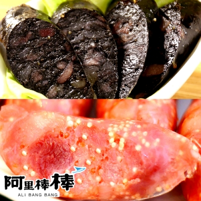 阿里棒棒‧原味飛魚卵香腸+墨魚香腸(300g/包,各一包)