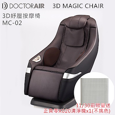 DOCTOR AIR MC002 中型按摩椅(按摩沙發)
