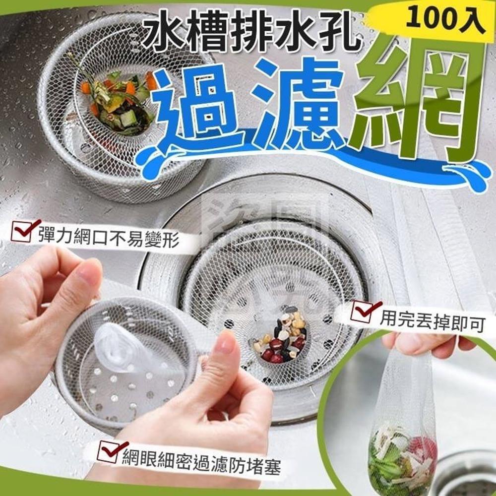 水槽排水孔過濾網100入(單包) 2包/組