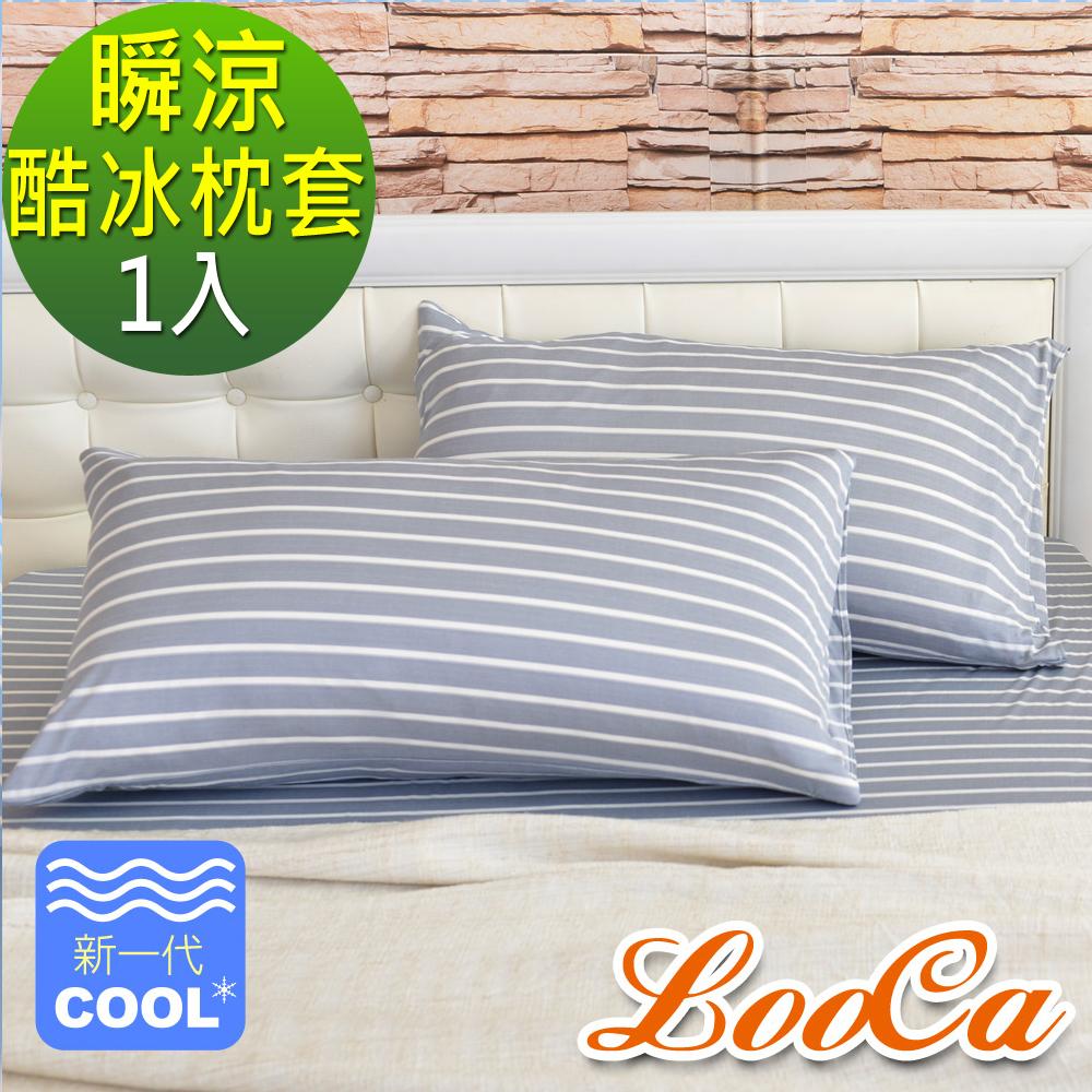 LooCa 新一代酷冰涼枕頭套1入(條紋灰)
