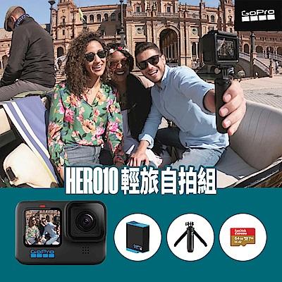 GoPro-HERO10 Black 輕旅自拍組