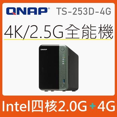 QNAP 威聯通 TS-253D-4G 2Bay NAS 網路儲存伺服器