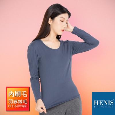 HENIS 暖柔羽感 內刷毛輕盈保暖衣 經典圓領-灰色