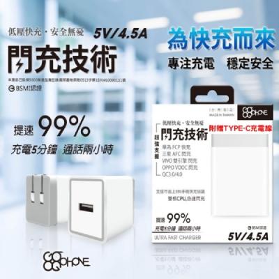 超級閃充充電器 支援多款快充協定手機(+贈 TYPE-C快充線)