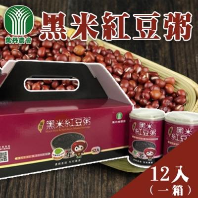 萬丹鄉農會 黑米紅豆粥禮盒 (250g / 12入 / 禮盒 x2盒)