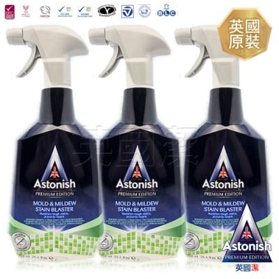 Astonish英國潔 瞬效除黴去污清潔劑3瓶(750mlx3)