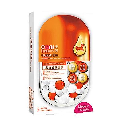 coni beauty 膠囊系列-馬油滋潤面膜