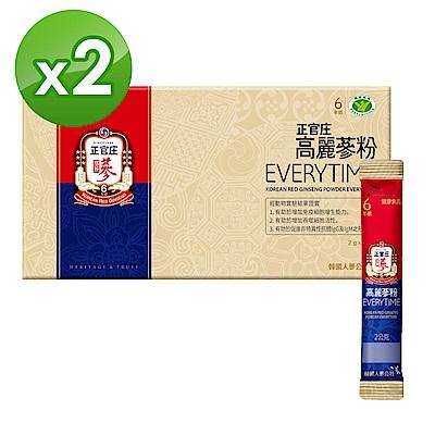 (滿3千登記送10%購物金)調節免疫力【正官庄】高麗蔘粉EVERYTIME 30入*2盒