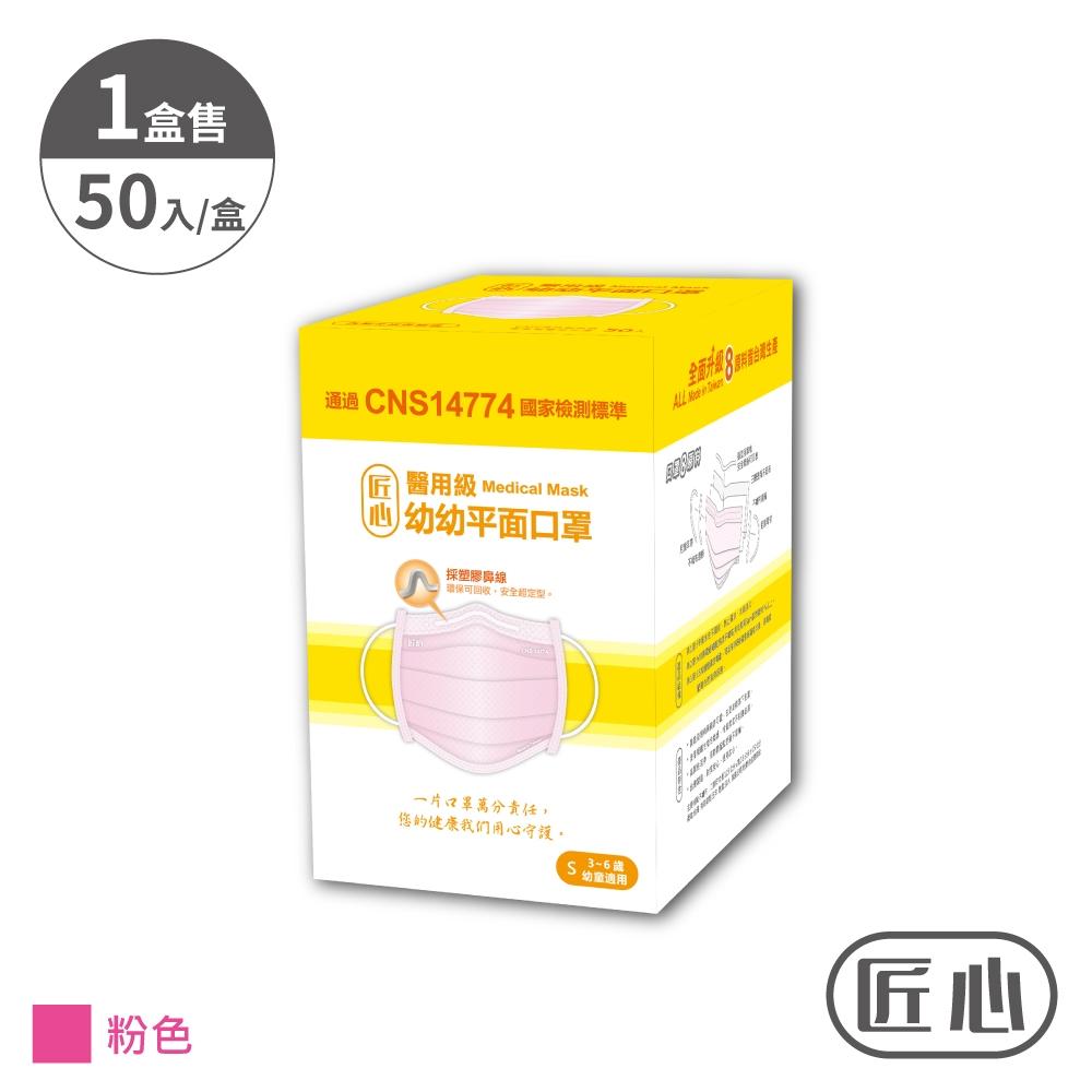匠心 三層醫療口罩-幼幼-粉色(50入/1盒)