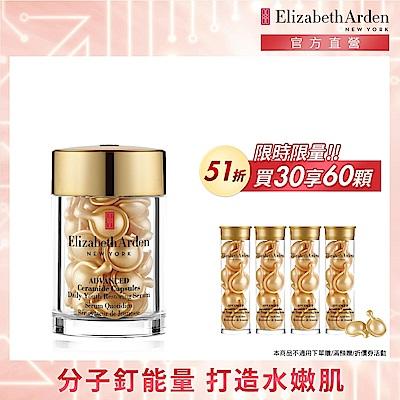 【官方直營】E. Arden伊麗莎白雅頓-黃金膠囊30送30限量組 (效期詳賣場說明)