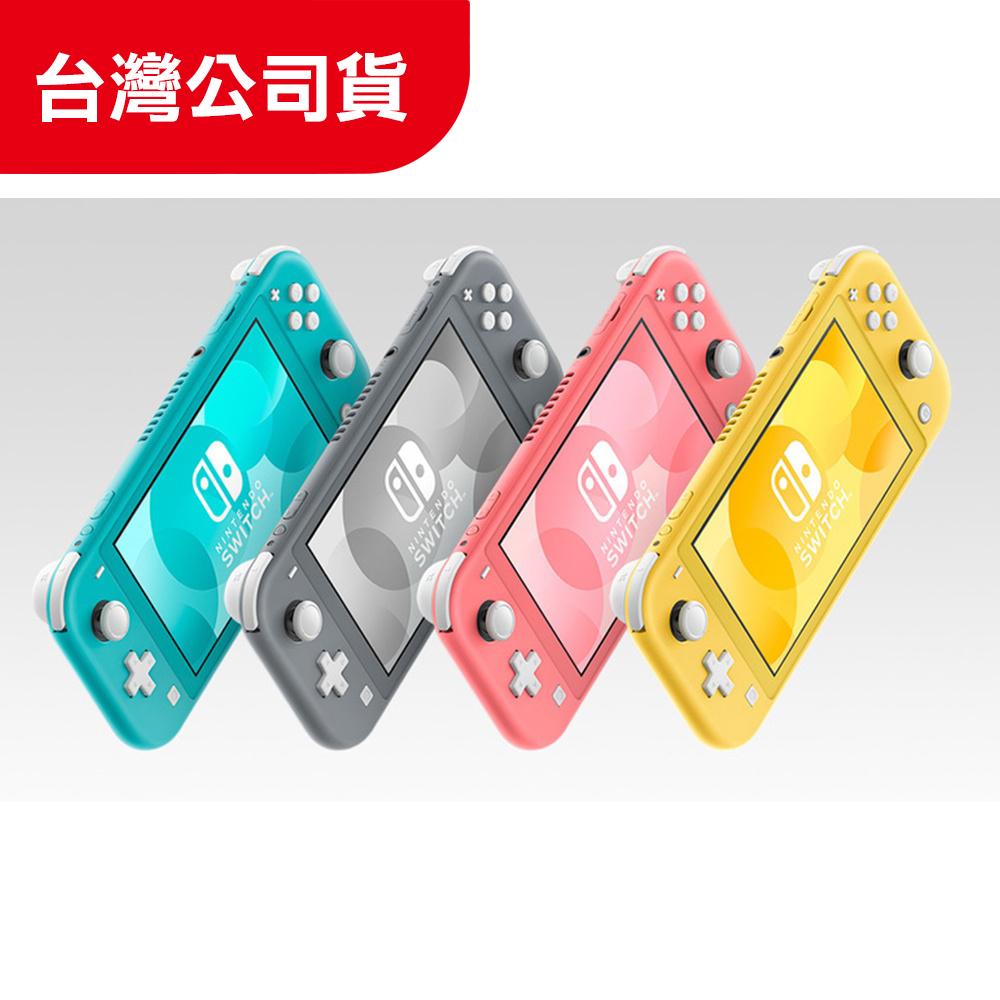 任天堂 Nintendo Switch Lite 主機 (四色可選)