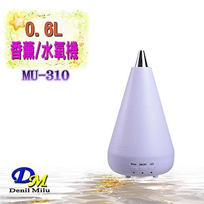 宇晨Denil Milu 0.6L負離子水氧/加濕/精油香薰機