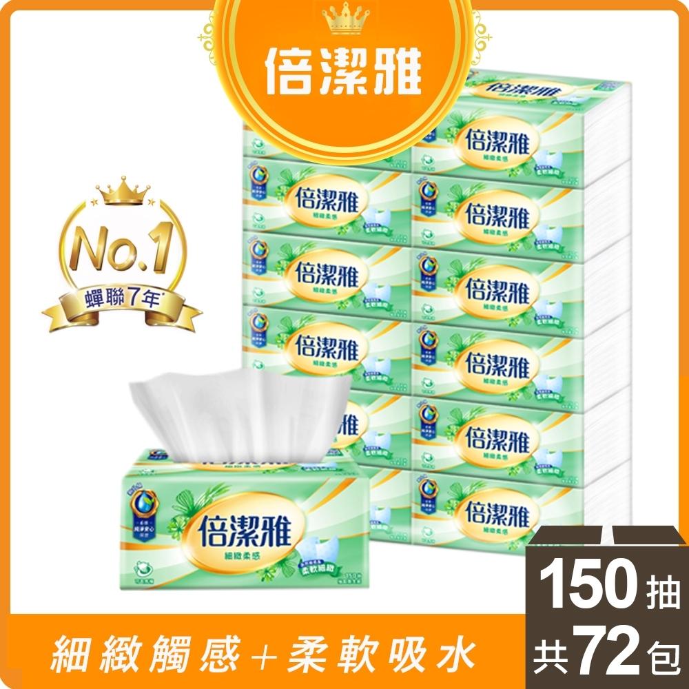 倍潔雅細緻柔感抽取式衛生紙150抽x72包/箱