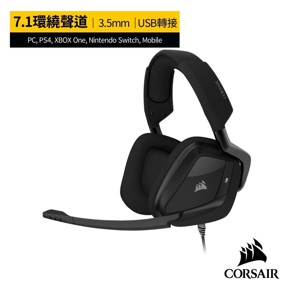 【CORSAIR海盜船】VOID ELITE SURROUND 7.1環繞聲道電競耳機碳黑