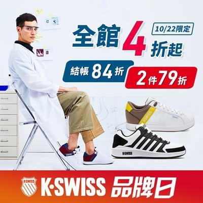 K-SWISS 品牌日 全館4折起 結帳84折