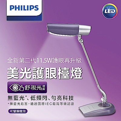 第二代【飛利浦 PHILIPS】美光廣角護眼LED檯燈 FDS980 (時尚紫)
