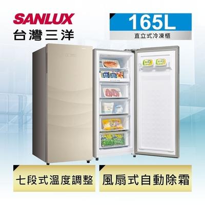 [館長推薦]SANLUX台灣三洋 165L 直立式單門冷凍櫃 SCR-165F