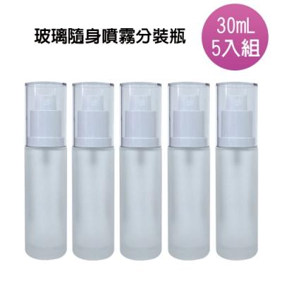 (5入組) Galatea 30mL台製酒精消毒/化妝水/香水/防蚊液噴霧玻璃分裝瓶