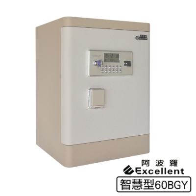 阿波羅 Excellent e世紀電子保險箱-智慧型60BGY