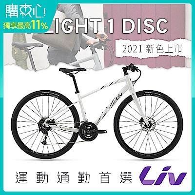 Liv ALIGHT 1 DISC 女性都會運動健身車(2022年式)