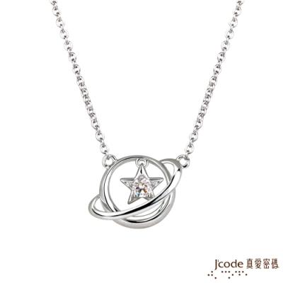 J code真愛密碼銀飾 小宇宙純銀項鍊