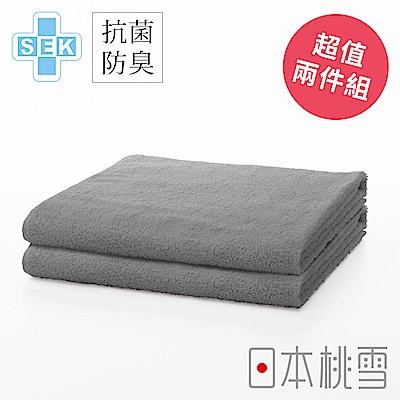 日本桃雪 SEK抗菌防臭運動大毛巾超值兩件組(極簡灰)