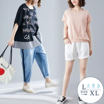 [時時樂]艾米蘭-韓系中大碼休閒上衣-4款任選(L-XL)