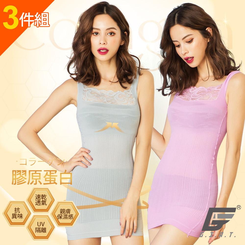 GIAT200D膠原蛋白親膚美體內搭塑衣(蕾絲款-3件組)