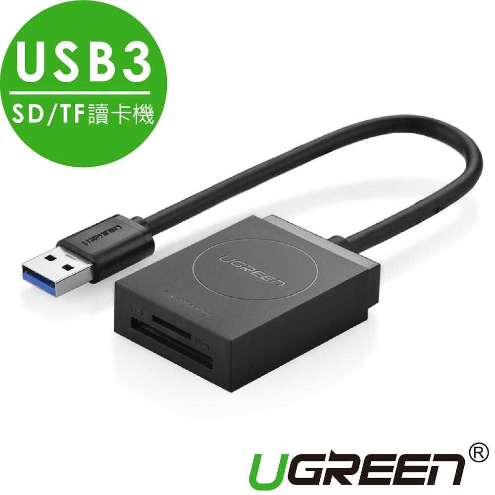 綠聯 SD TF USB3讀卡機