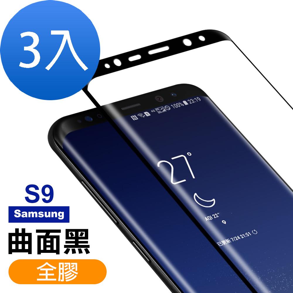 三星 Galaxy S9 全膠貼合 絲印 曲面黑色 9H 鋼化玻璃膜-超值3入組