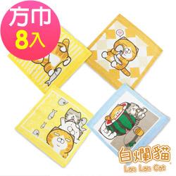 白爛貓Lan Lan Cat 臭跩貓滿版印花方巾(超值8條組)