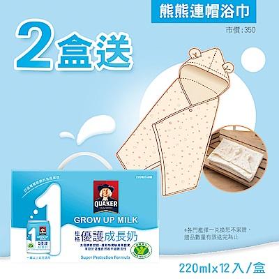 桂格 優護成長奶(220mlx12罐)x2盒送熊熊浴巾
