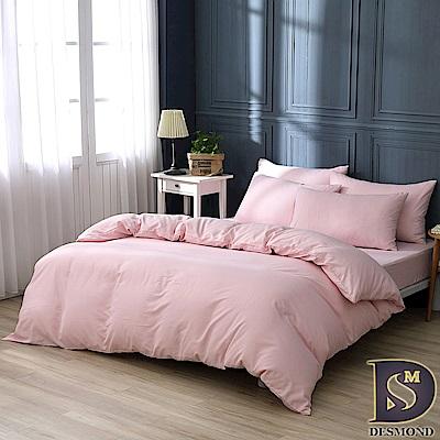 岱思夢 台灣製 單人3.5尺 素色被套床包組 日系無印風 柔絲棉 玫瑰粉