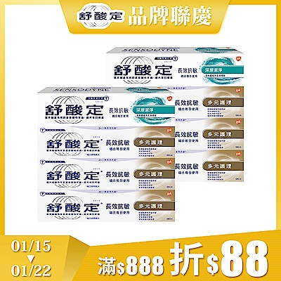 舒酸定長效抗敏系列6+2優惠組
